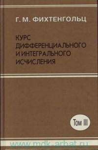 Курс дифференциального и интегрального исчисления. В 3 т. Т.3