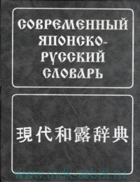 Современный японско-русский словарь : около 160 000 слов и словосочетаний