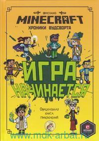Игра начинается! Хроники Вудсворта. Официальная книга приключений. Minecraft.