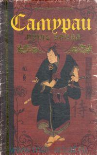 Самураи : путь воина