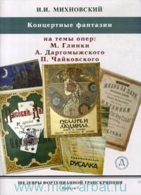 Концертные фантазии на темы опер М. Глинки, А. Даргомыжского, П. Чайковского