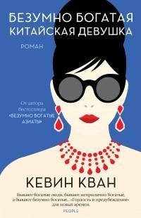 Безумно богатая китайская девушка : роман