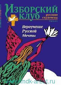 Изборский клуб. Русские стратегии. №9(75), 2019