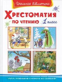 Хрестоматия по чтению : 1-й класс