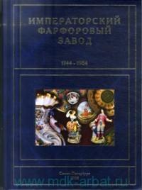 Императорский фарфоровый завод, 1744-1904