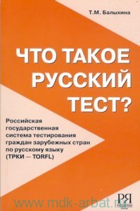 Что такое русский тест? Российская государственная система тестирования граждан зарубежных стран по русскому языку (ТРКИ - TORFL)