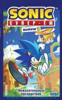 Sonic. Нежелательные последствия. Вып.1 : комикс
