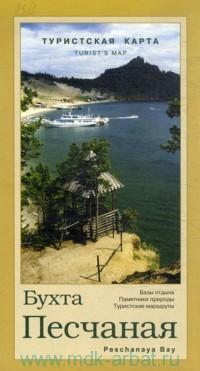 Бухта Песчаная : базы отдыха, памятники природы, туристские маршруты : туристская карта
