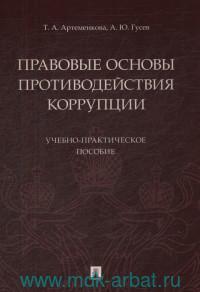 Правовые основы противодействия коррупции : учебно-практическое пособие