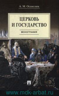 Церковь и государство : монография