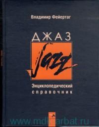 Джаз : энциклопедический справочник