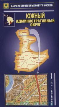 Южный административный округ : М 1:21 000 : артикул Кр325п