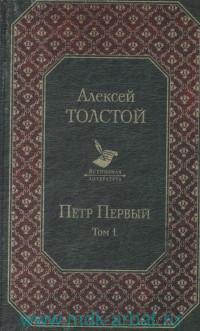 Петр Первый : в 2 кн.