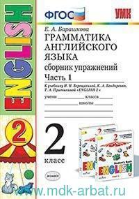 Грамматика английского языка : 2-й класс : сборник упражнений. Ч.1 : к учебнику И. Н. Верещагиной и др.