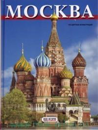 Москва : Кремль. Красная площадь. Вся Москва. Троице-Сергиева лавра : альбом