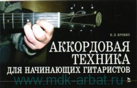Аккордовая техника для начинающих гитаристов : популярное руководство