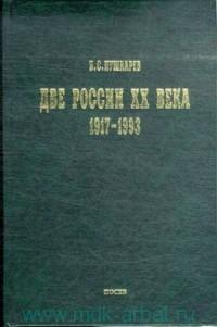 Две России XX века : обзор истории, 1917-1993