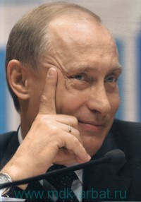 Владимир Путин : фотоальбом : лучшие работы 33 фотографов, работавших с Президентом России в 2000-2008 гг.