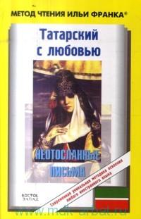 Татарский с любовью : Г. Кутуй. Неотосланные письма = Гадел Кутуй. Тапшырылмаган хатлар