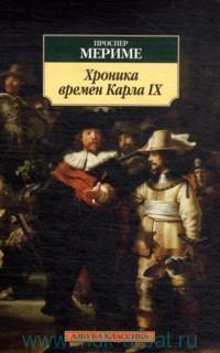 Хроника времен Карла IX : роман