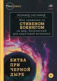 Битва при черной дыре : Мое сражение со Стивеном Хокингом за мир, безопасный для квантовой механики