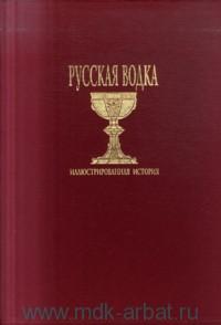 Русская водка : иллюстрированная история