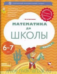 Математика до школы : рабочая тетрадь для детей 6-7лет. В 2 ч. Ч.1