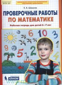 Проверочные работы по математике : рабочая тетрадь для детей 6-7 лет (соответствует ФГОС ДО)