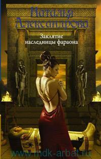 Заклятие наследницы фараона : роман