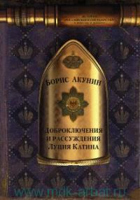 Доброключения и рассуждения Луция Катина : роман