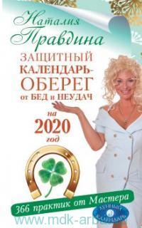 Защитный календарь-оберег от бед и неудач на 2020 год :  366 практик от Мастера. Лунный календарь
