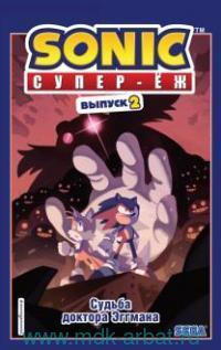 Sonic супер-ёж. Судьба доктора Эггмана : комикс. Вып.2