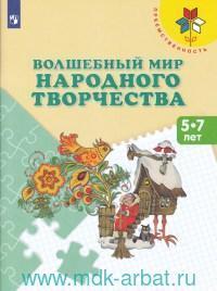 Волшебный мир народного творчества : пособие для детей 5-7 лет
