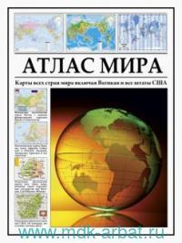 Атлас мира : карты всех стран мира включая Ватикан и все штаты США