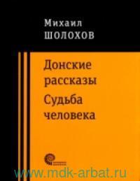 Донские рассказы ; Судьба человека : рассказы и повесть