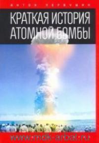 Краткая история атомной бомбы