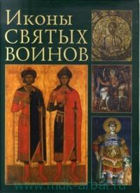 Иконы Святых воинов. Образы небесных защитников в византийском, балканском и древнерусском искусстве
