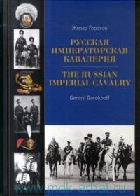 Русская императорская кавалерия 1881-1917 = The Russian Imperial Cavalry 1881-1917