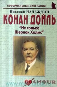 """Конан Дойль : """"Не только Шерлок Холмс"""""""