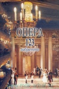 Опера : 123 либретто