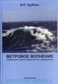 Ветровое волнение (взаимосвязи и расчет вероятностных характеристик)