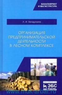 Организация предпринимательской деятельности в лесном комплексе : учебник