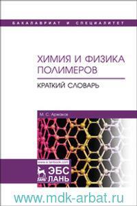 Химия и физика полимеров : краткий словарь : учебное пособие