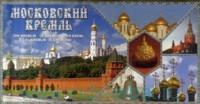 Московский Кремль : набор открыток. №128-3