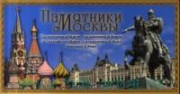 Памятники Москвы : набор открыток. №132-3
