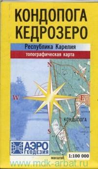Кондопога. Кедрозеро : топографическая карта : М 1:100 000 : Республика Карелия