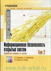 Информационная безопасность открытых систем : учебник для вузов. В 2 т. Т.2. Средства защиты в сетях