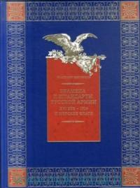 Знамена и штандарты русской армии (XVI в.-1914 г.) и морские флаги