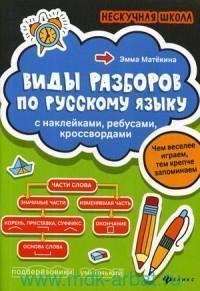 Виды разборов по русскому языку : с наклейками, ребусами, кроссвордами