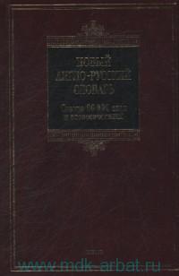 Новый англо-русский словарь : свыше 60000 слов и словосочетаний